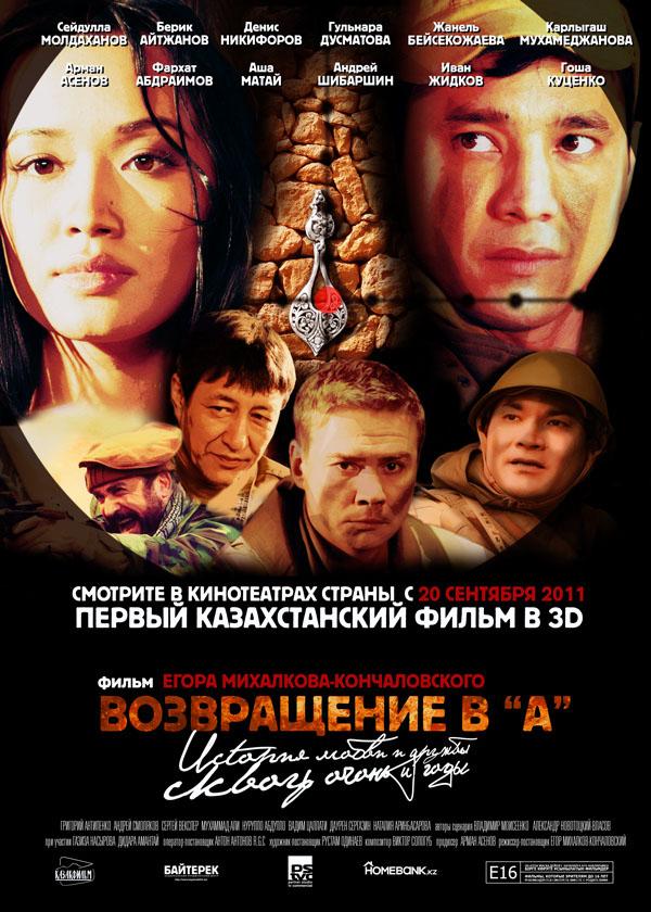 Возвращение в А (2011) смотреть онлайн