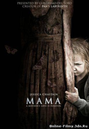 Мама (2013) смотреть онлайн