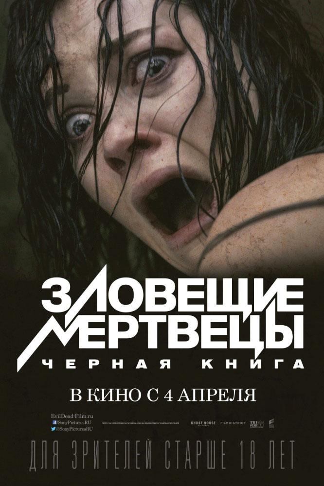 Зловещие мертвецы: Черная книга / Evil Dead (2013) смотреть онлайн