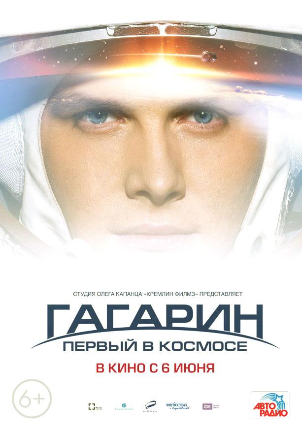 Гагарин. Первый в космосе (2013) смотреть онлайн