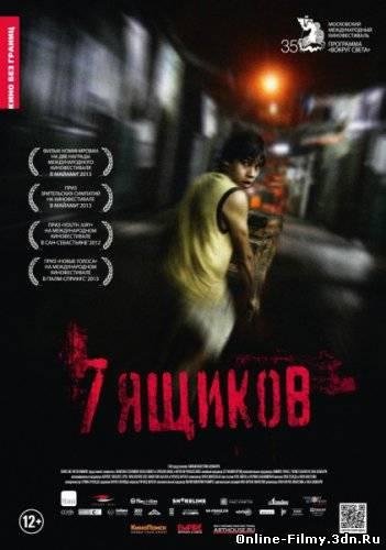7 ящиков (2013) смотреть онлайн