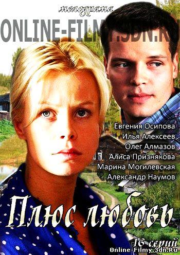 Плюс Любовь / Плюс любов (2014) все серии смотреть онлайн