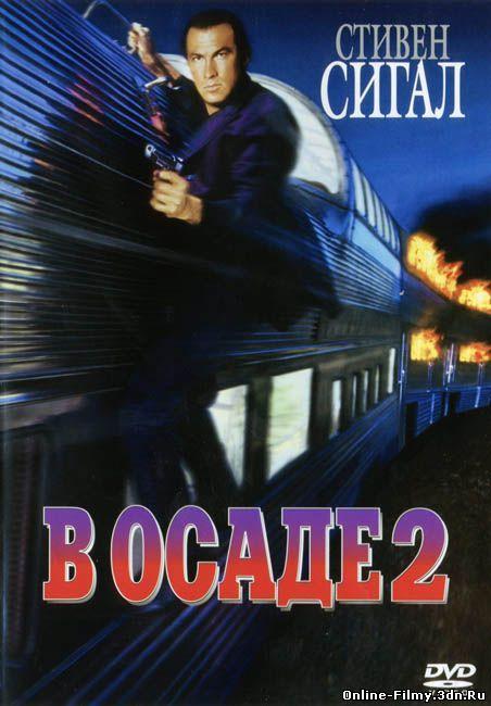 В осаде 2: Темная территория (1995) смотреть онлайн