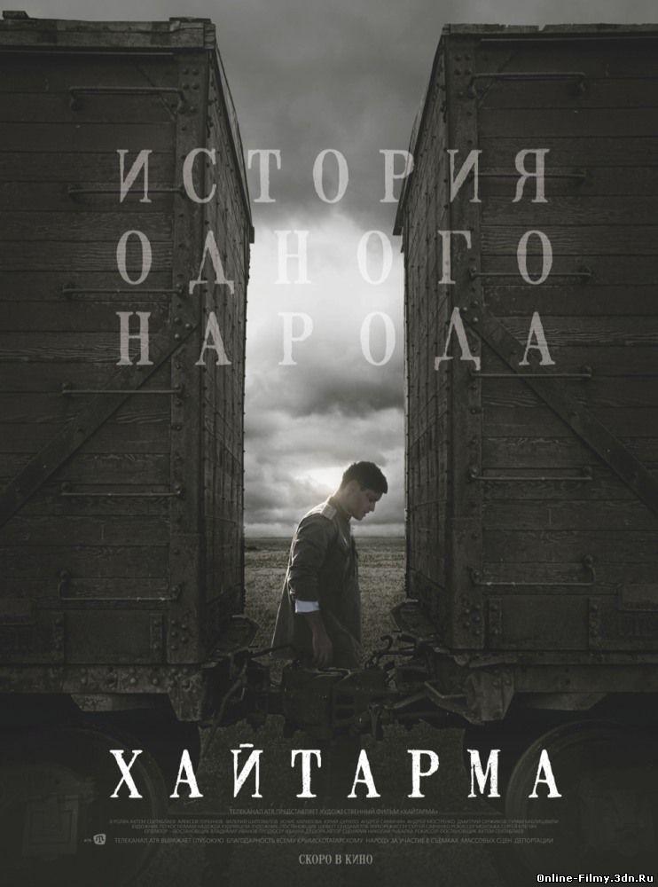 Хайтарма / Haytarma (2014) смотреть онлайн