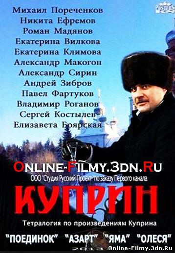 Куприн 2014 сериал смотреть онлайн