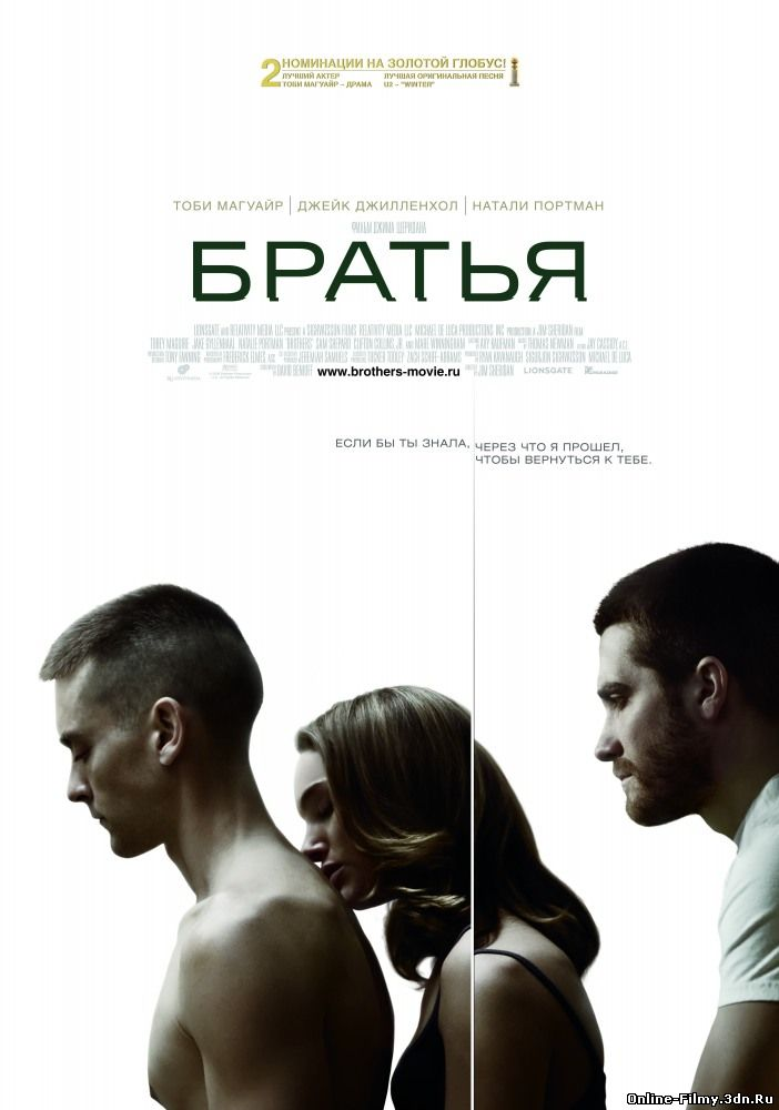 Братья / Брати (2010) смотреть онлайн