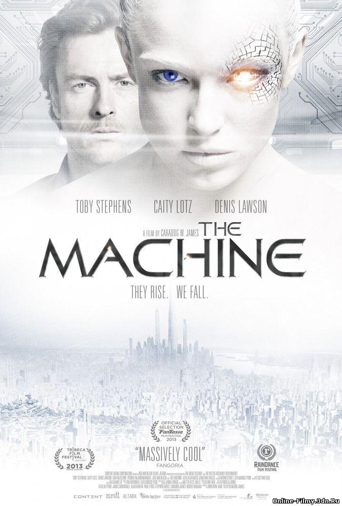Машина (2013) смотреть онлайн