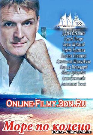 Море по колено / Море по коліно (22, 23, 24 серия) смотреть онлайн (30.08.2014)