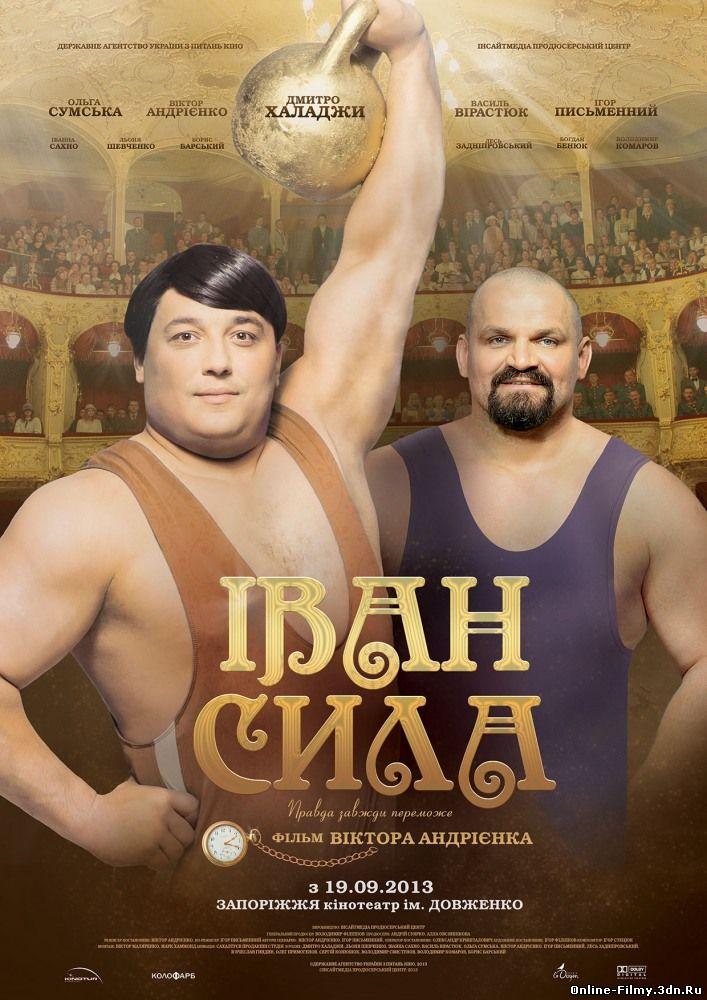 Иван Сила / Іван Сила (2013) смотреть онлайн