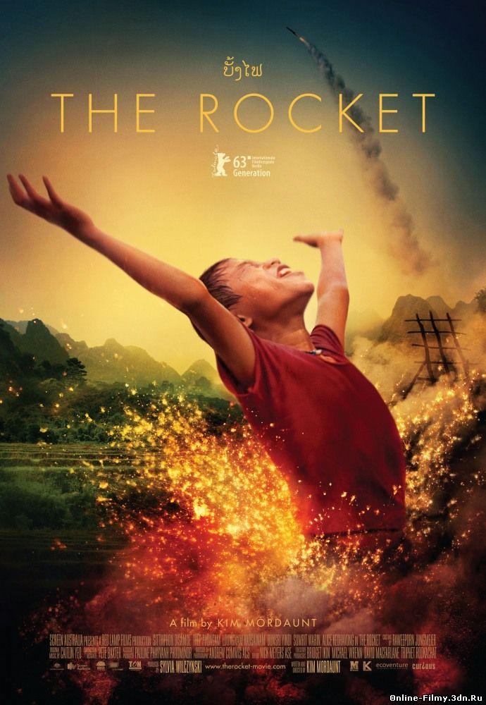 Ракета (2013) смотреть онлайн