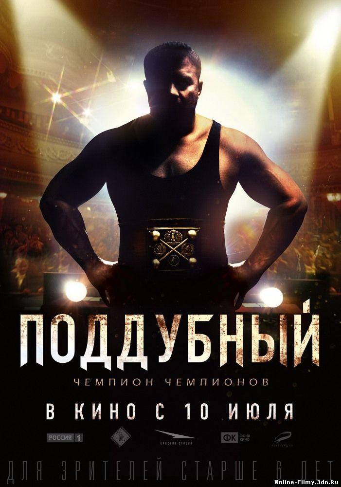 Фильм Поддубный / Піддубний (2014) смотреть онлайн