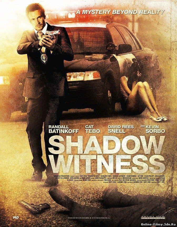 Незримые свидетели (2012) смотреть онлайн
