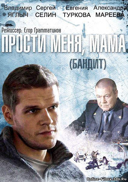 Прости меня, мама / Бандит 1 - 16 серия все серии смотреть онлайн