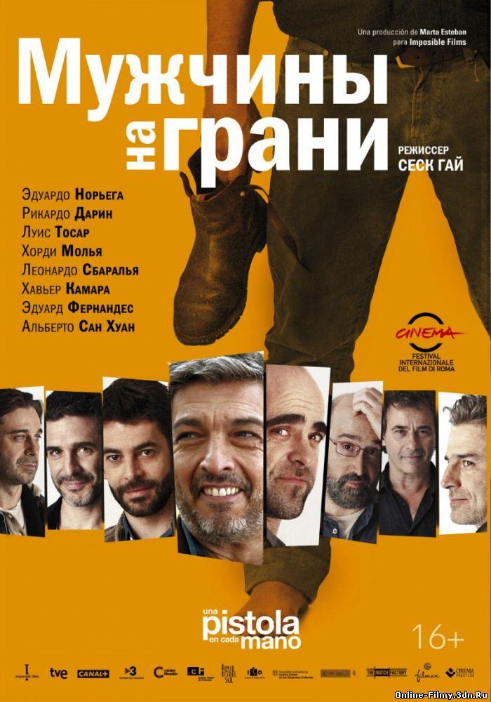 Мужчины на грани (2013) смотреть онлайн