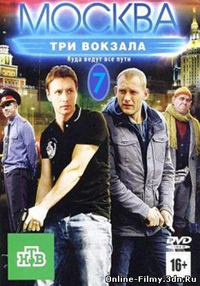 Москва. Три вокзала 8 сезон (11, 12, 13 серия) все серии смотреть онлайн (29.08.2014)