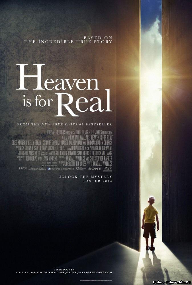 Небеса реальны / Небеса реальні (2014) смотреть онлайн