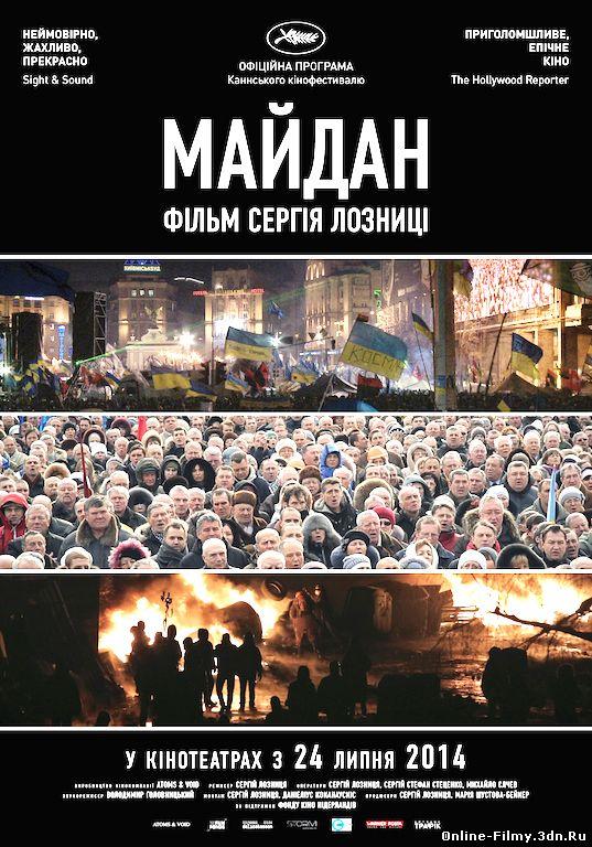 Майдан (2014) смотреть онлайн в хорошем качестве