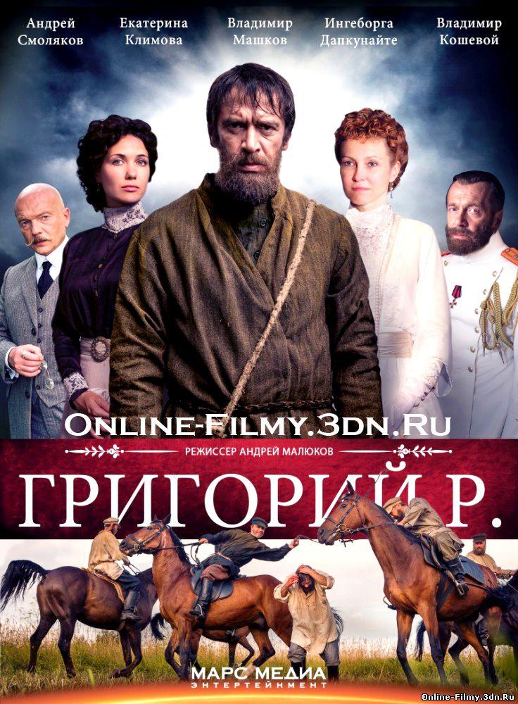 Григорий Р. / Распутин (1, 2, 3, 4, 5, 6, 7, 8 серия) все серии смотреть онлайн (21.09.2014)