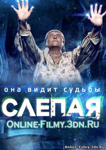 Слепая / Сліпа (11, 12, 13 серия) все серии смотреть онлайн (01.09.2014)