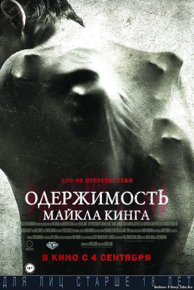 Одержимость Майкла Кинга (2014) фильм смотреть онлайн