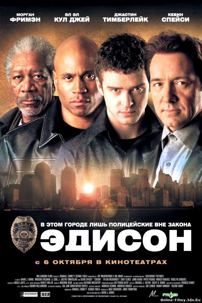Эдисон (2005) смотреть онлайн