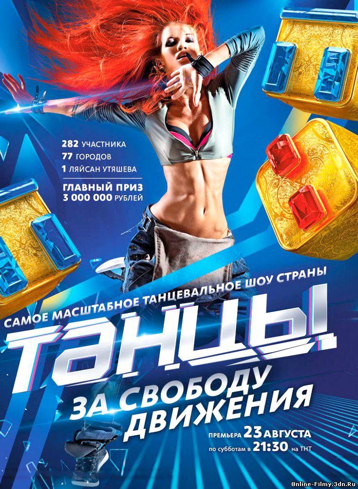 Танцы на ТНТ (5, 6 выпуск) смотреть онлайн