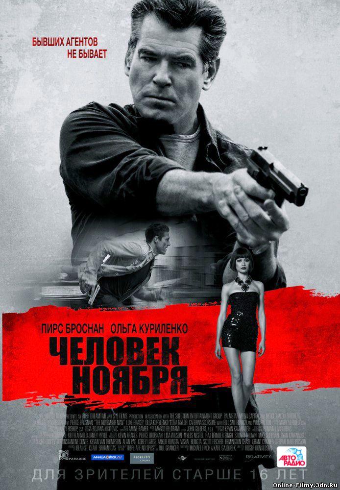 Фильм Человек ноября (2014) смотреть онлайн