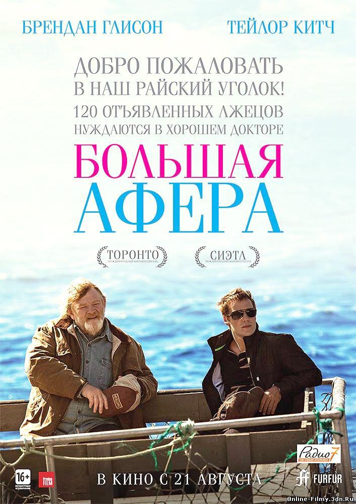 Большая афера (2014) смотреть онлайн