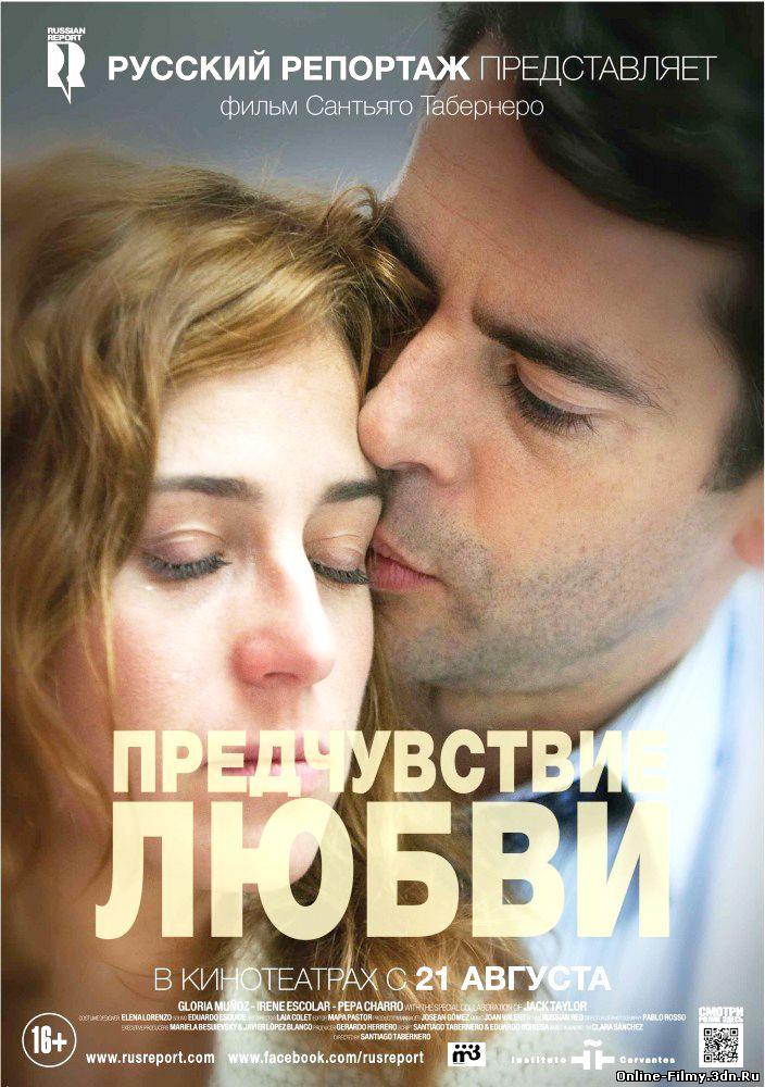 Предчувствие любви (2014) смотреть онлайн