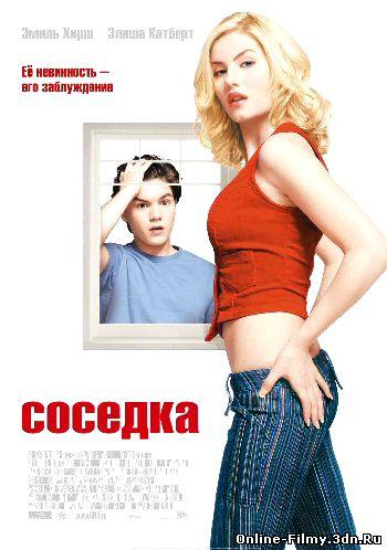 Соседка (2004) смотреть онлайн
