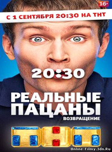 Реальные пацаны / Реальні пацани 7 сезон (14, 15, 16 серия) смотреть онлайн (23.09.2014)