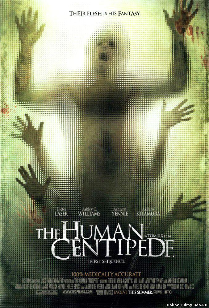 Человеческая многоножка (2009) смотреть онлайн
