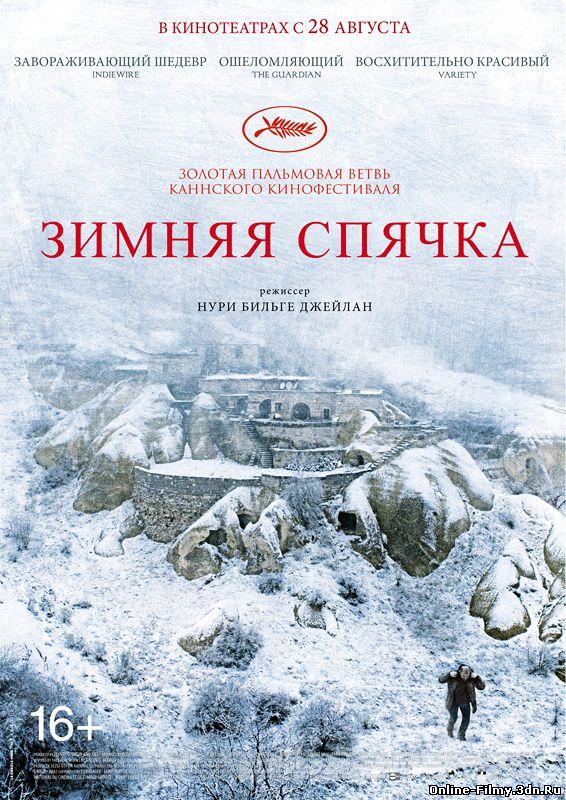 Зимняя спячка (2014) смотреть онлайн