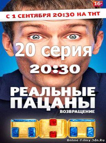 Реальные пацаны 7 сезон 20 серия (142 серия) смотреть онлайн (02.10.2014)