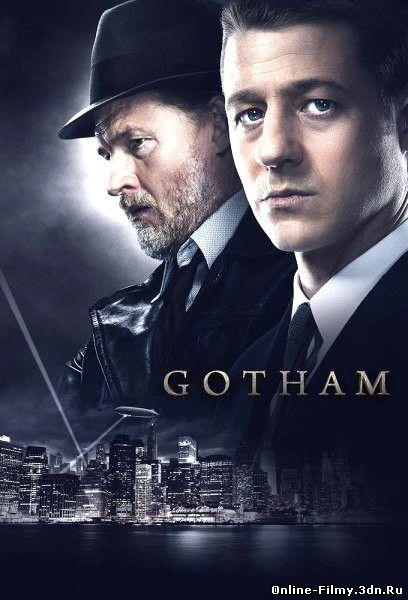 Готэм (1, 2 серия) смотреть онлайн
