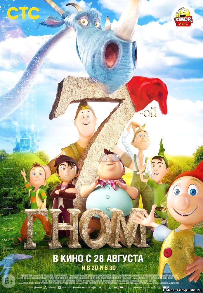 Седьмой гном (2014) смотреть онлайн