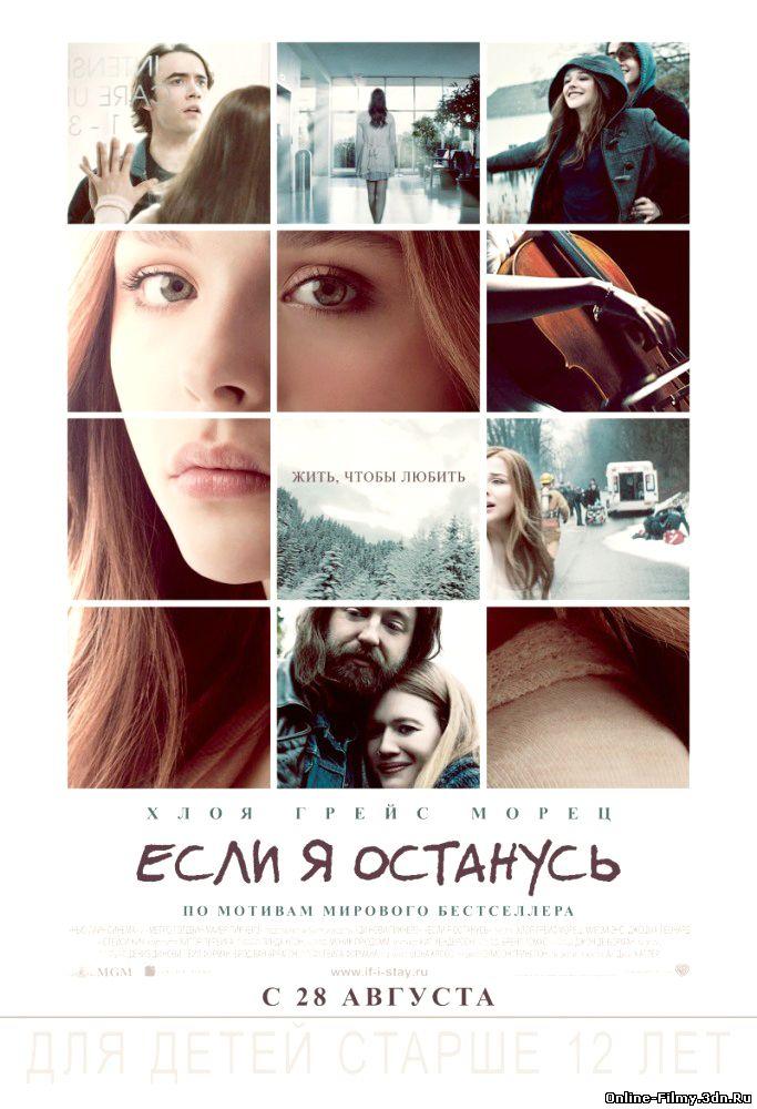 Если я останусь / Якщо я залишусь (2014) смотреть онлайн