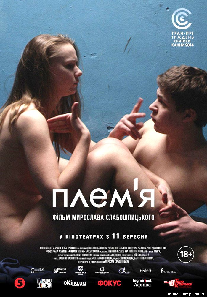 Племя (2014) смотреть онлайн в хорошем качестве