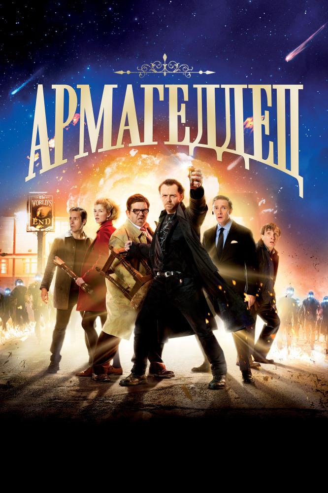 Армагедец (2013) фильм смотреть онлайн