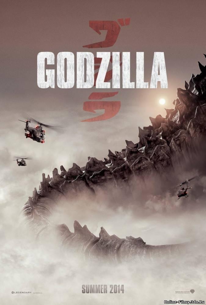 Годзилла / Годзілла (2014) фильм смотреть онлайн