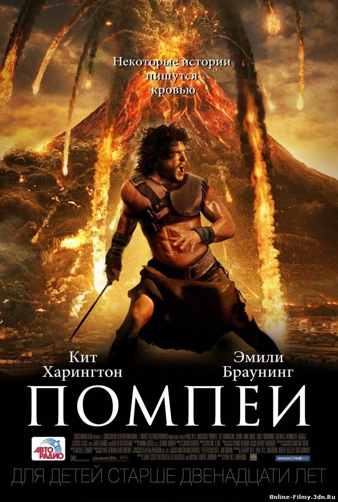 Помпеи / Помпей (2014) фильм смотреть онлайн