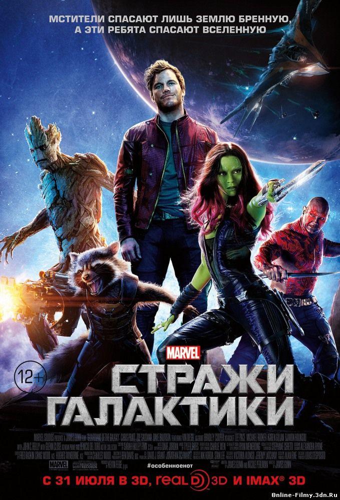 Стражи Галактики / Вартові Галактики (2014) фильм смотреть онлайн