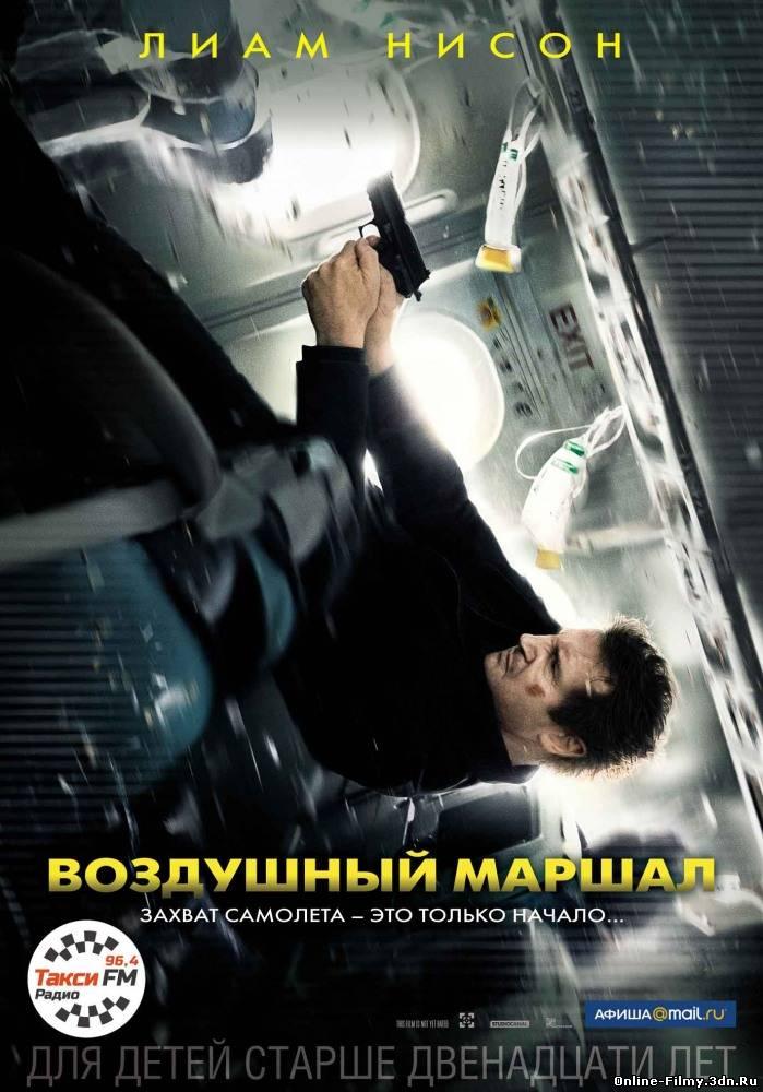 Нон стоп / Воздушный маршал / Повітряний маршал (2014) смотреть онлайн