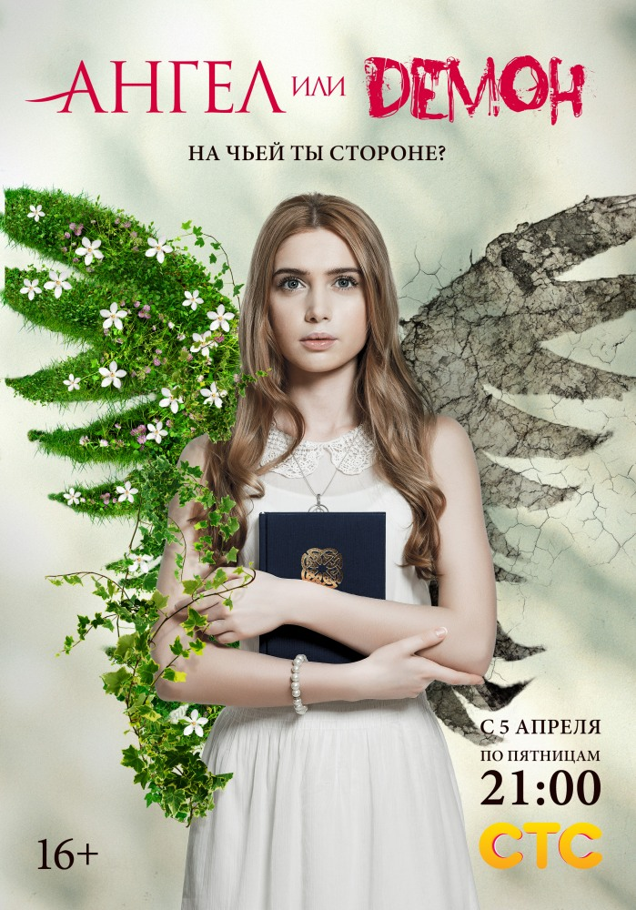 ангел или демон 2 сезон скачать сериал через торрент