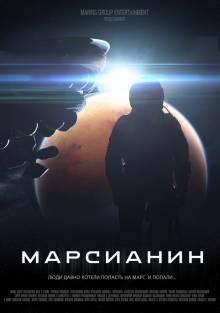 Марсианин (2016)