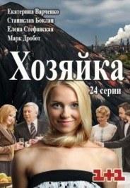 Хозяйка (2016)