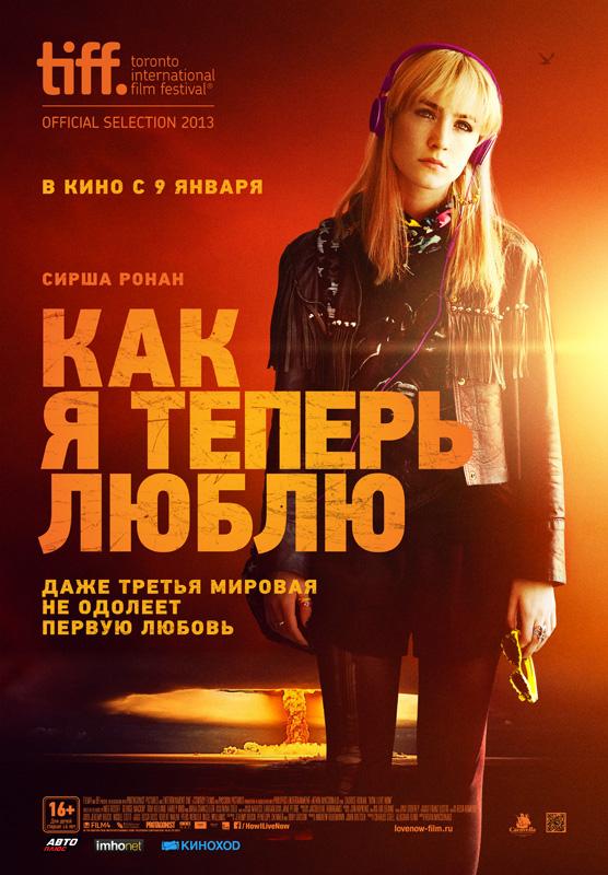 Фильм Как я теперь люблю (2014) смотреть онлайн бесплатно
