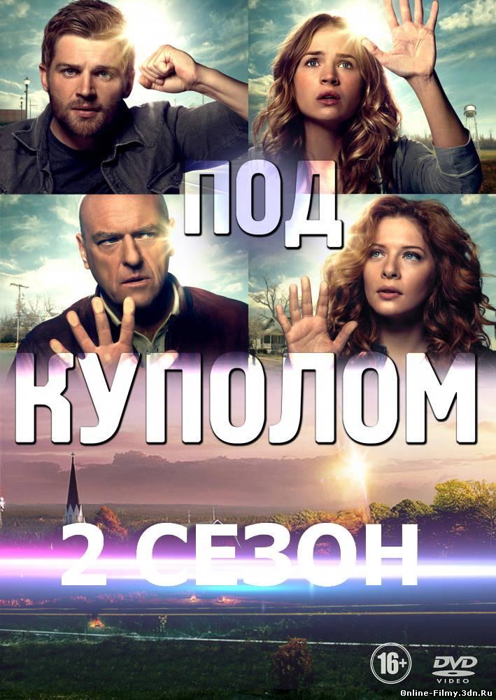 Под куполом 2 сезон 13, 14 серия смотреть онлайн