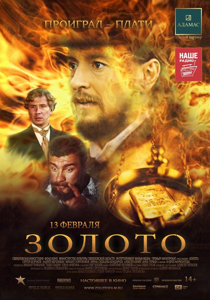 Фильм Золото (2014) смотреть онлайн бесплатно