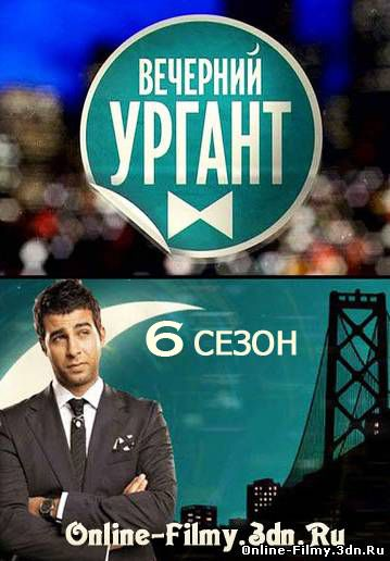 Вечерний Ургант 6 сезон 12, 13, 14 серия смотреть онлайн (22.09.2014)